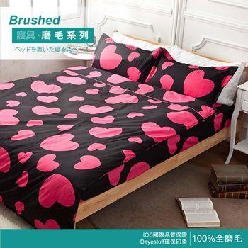 【Domo】雙人四件式鋪棉床包兩用被套組-心跳十分