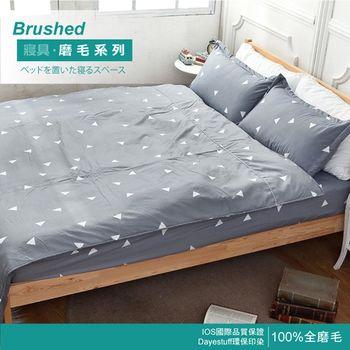 【Domo】雙人四件式鋪棉床包兩用被套組-思緒