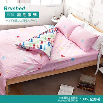 【Domo】雙人四件式鋪棉床包兩用被套組-愛戀