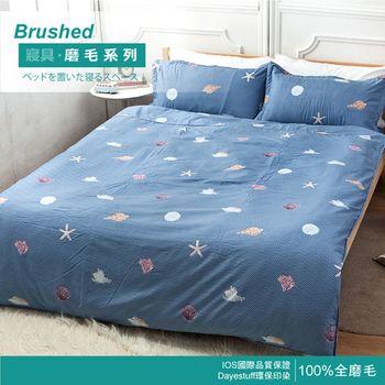 【Domo】雙人四件式鋪棉床包兩用被套組-美麗時光