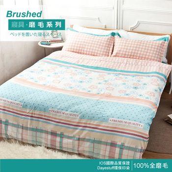 【Domo】雙人四件式鋪棉床包兩用被套組-艾薇兒
