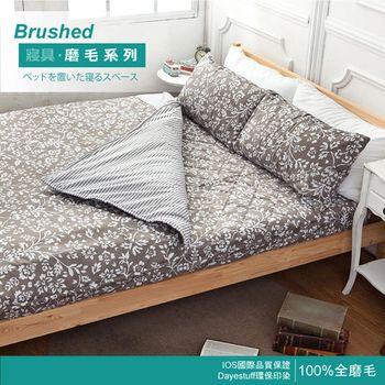 【Domo】雙人四件式鋪棉床包兩用被套組-流年