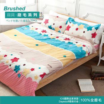 【Domo】雙人四件式鋪棉床包兩用被套組-無限星光