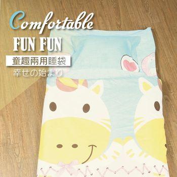 【Domo】純棉冬夏兩用舖棉兒童睡袋-斑馬寶寶 馬卡