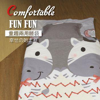 【Domo】純棉冬夏兩用舖棉兒童睡袋-斑馬寶寶 靜謐灰