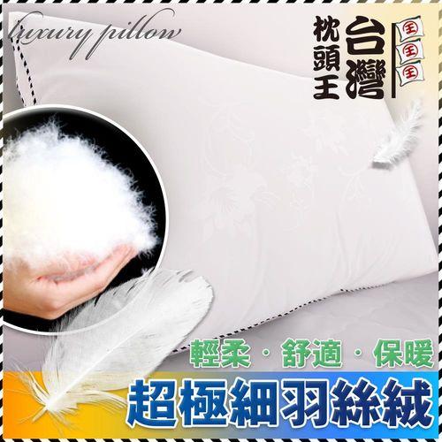 《台灣枕頭王》(兩入)無重力棉花糖枕 羽絲絨 超極細纖維 鬆軟無壓力 偏軟枕 台灣製