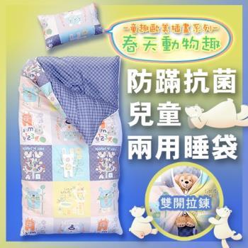 《Embrace英柏絲》美國棉兩用兒童睡袋4.5X5 防蹣抗菌 SGS 瑞士無毒認證(附枕頭+被胎-藍色開心農場)