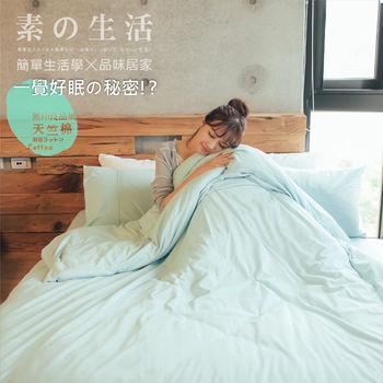 【Domo】針織天竺棉雙人被套床包組-無印素色藍綠