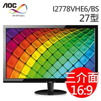 AOC艾德蒙 I2778VHE6 27型 IPS-ADS三介面不閃屏液晶螢幕