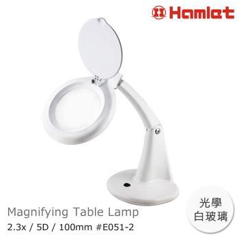 【Hamlet 哈姆雷特】5D/100mm 書桌型放大鏡護眼檯燈E051-2