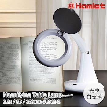 【Hamlet 哈姆雷特】5D/100mm 書桌型LED放大鏡護眼檯燈E062-2