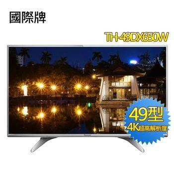 【送保鮮盒+電視棒★Panasonic國際牌】49吋4K超高畫質液晶電視TH-49DX650W(送基本安裝)