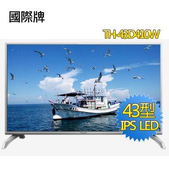 【送玻璃保鮮盒★Panasonic國際牌】43吋FHD LED液晶顯示器TH-43D410W(含基本運送/不含安裝)