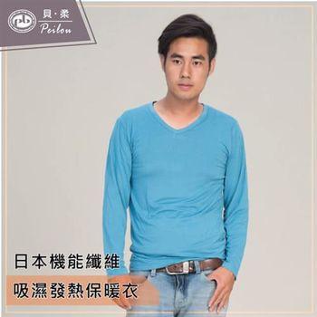 【貝柔】機能吸濕發熱男保暖衣(V領-灰藍)