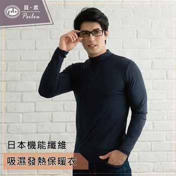 【貝柔】機能吸濕發熱男保暖衣(半高領-深藍)