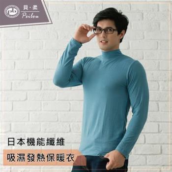 【貝柔】機能吸濕發熱男保暖衣(半高領-灰藍)