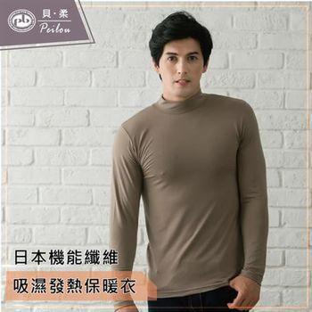 【貝柔】機能吸濕發熱男保暖衣(半高領-咖啡)