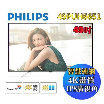 【飛利浦PHILIPS】 49吋 IPS 4K 聯網液晶顯示器+視訊盒 49PUH6651