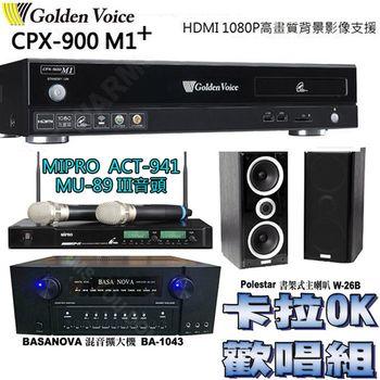 Golden Voice 電腦伴唱機 金嗓公司出品 CPX-900 M1++BA-1043+ACT-941+W-26B