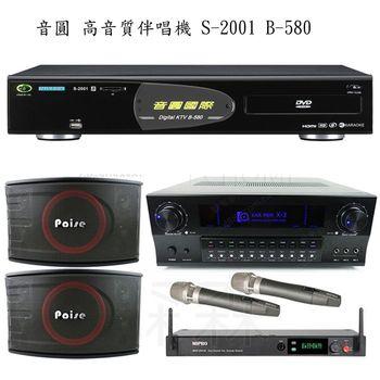 音圓 B-580 伴唱機+KARMEN X3+ACT-2412+Poise PS-820S