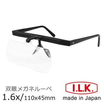 【日本 I.L.K.】1.6x/110x45mm 日本製大鏡面眼鏡式放大鏡 #HF-30D