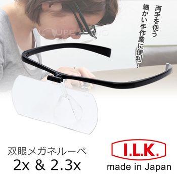【日本 I.L.K.】2x2.3x/110x45mm 日本製大鏡面放大眼鏡套鏡 2片組 #HF-60EF