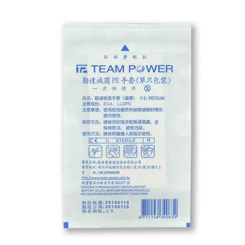 【TEAM POWER】★ TEAM POWER 滅菌PE手套 單支包裝 25入/包 ★  一次性使用