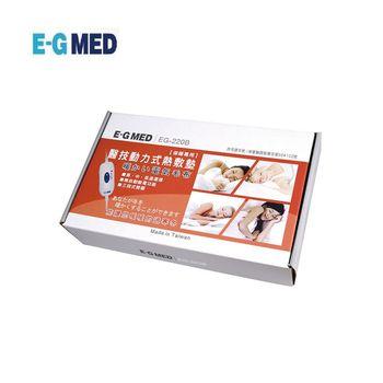【醫技 E-G MED】★E-G醫技動力式熱敷墊 EG-220B 保暖專用 ★ 溫度採三段調節 高 中 低溫度調整選擇
