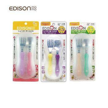 【EDISON】★ EDISON 嬰幼兒學習餐具組-叉子+湯匙 / 附專用收納盒 ★