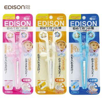 【EDISON】★ EDISON 嬰幼兒學習 ★5點式固定抓握設計是學習正確使用筷子最佳且最容易的選擇