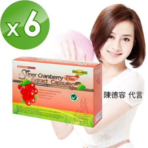 【家倍健NatureMax】陳德容代言蔓越莓膠囊(6盒)