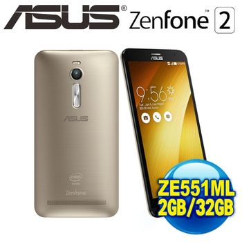 華碩ASUS Zenfone 2 32G/2G 四核5.5吋 智慧手機 ZE551ML -送原廠保護殼+專用保護貼