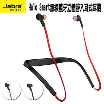 【Jabra】Halo Smart立體聲入耳式藍牙耳機