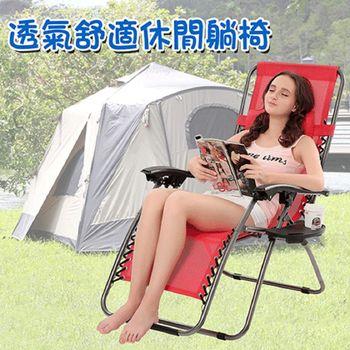 SUPERBODY戶外休閒躺椅