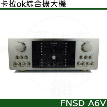 FNSD A6V 數位迴音卡拉ok綜合擴大機