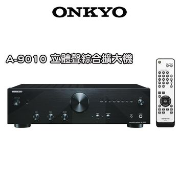 ONKYO A-9010 立體聲綜合擴大機