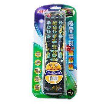 禾聯/聯碩系列液晶電視遙控器