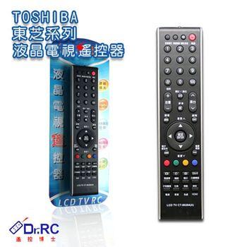 東芝TOSHIBA系列液晶電視遙控器