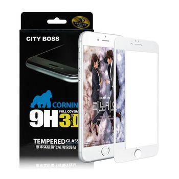 CB Apple iPhone 7 / i7 4.7吋 康寧3D滿版玻璃保護貼