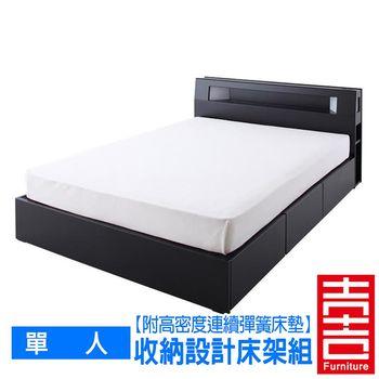 吉加吉 收納床架組 JF-2167 (單人-含高密度連續床墊)