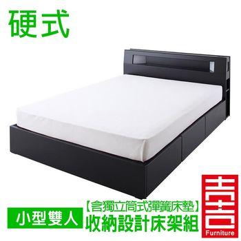 吉加吉 收納床架組 JF-2162 (小型雙人-含獨立筒床墊 [硬式])