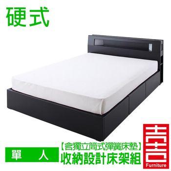 吉加吉 收納床架組 JF-2161 (單人-含獨立筒床墊 [硬式])