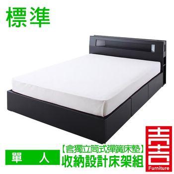 吉加吉 收納床架組 JF-4417 (單人-含獨立筒床墊 [標準])