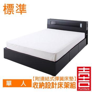 吉加吉 收納床架組 JF-4414 (單人-含連結式床墊 [標準])