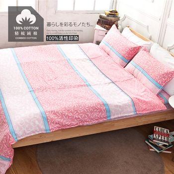 【Domo】雙人四件式鋪棉床包兩用被套組精梳棉-溫雅花都
