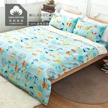 【Domo】雙人四件式鋪棉床包兩用被套組精梳棉-海洋世界