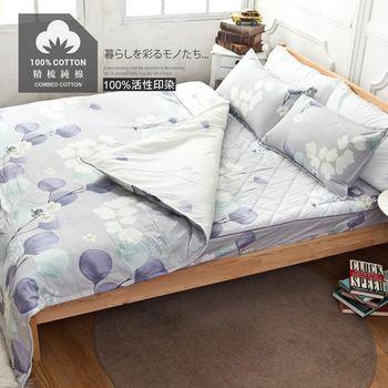 【Domo】雙人四件式鋪棉床包兩用被套組精梳棉-月半開