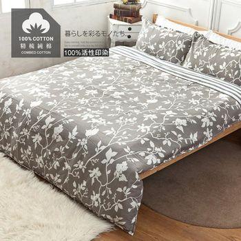 【Domo】雙人四件式鋪棉床包兩用被套組精梳棉-幽靜(灰)