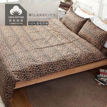 【Domo】雙人四件式鋪棉床包兩用被套組精梳棉-擁豹小野貓
