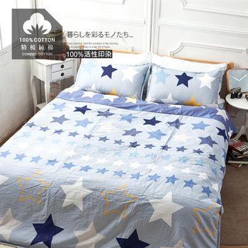 【Domo】雙人四件式鋪棉床包兩用被套組精梳棉-滿天星辰